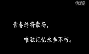 《青春嘉年华》预告片
